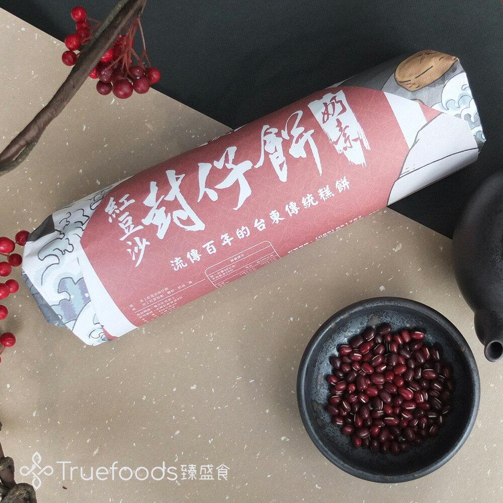 福和成封仔餅 400g / 封 百年糕餅 台東伴手禮 月餅 禮盒 5