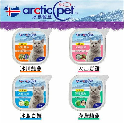 arcticpet冰島餐盒[貓用,4種口味,100g](單罐)