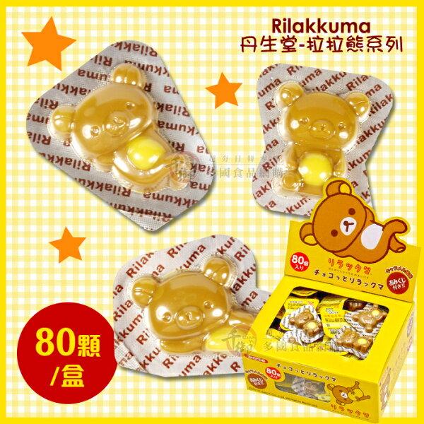 丹生堂拉拉熊巧克力盒裝(80顆入)焦糖口味[JP49903272]千御國際