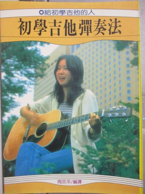 【書寶二手書T1/音樂_OTW】初學吉他彈奏法_周芸萍