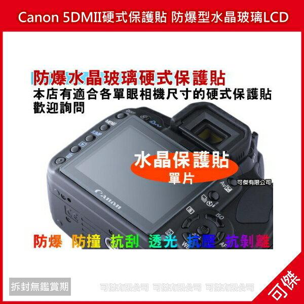 可傑 全新canon 5DMII硬式保護貼 防爆型水晶玻璃LCD 保護貼抗刮高透光保護螢幕不會損傷