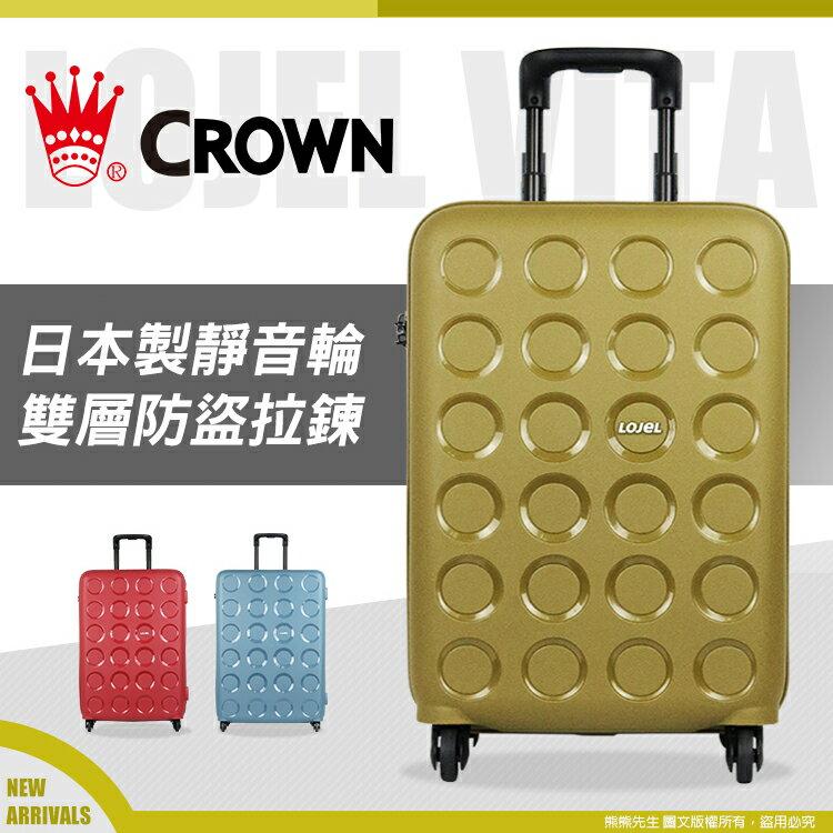 【包你最好運!買箱送AT後背包】皇冠Crown行李箱 19.5吋旅行箱 登機箱 Lojel 拉桿箱 PP10