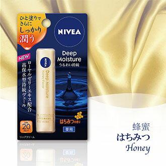 護唇膏【日本製】深層滋潤護唇膏蜂蜜*1入NiveaJapan妮維雅