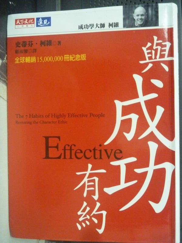 【書寶二手書T1/勵志_HTM】與成功有約_原價320_柯維