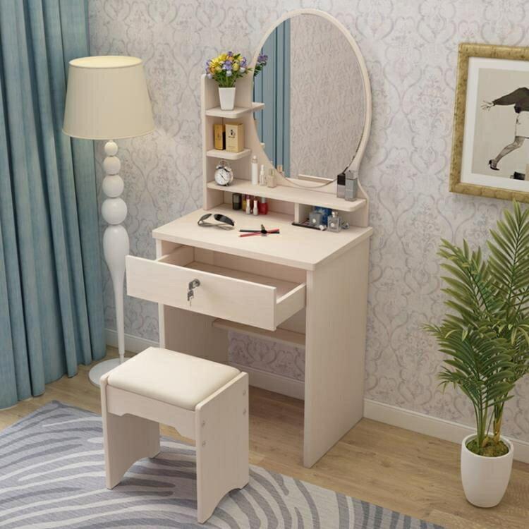 梳妝台臥室迷你小戶型化妝桌現代簡約經濟型簡易化妝櫃網紅化妝台 QM