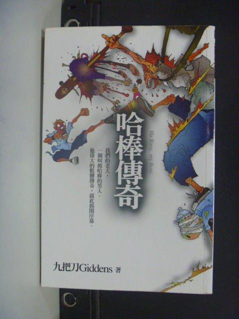 【書寶二手書T2/一般小說_GBU】哈棒傳奇_九把刀