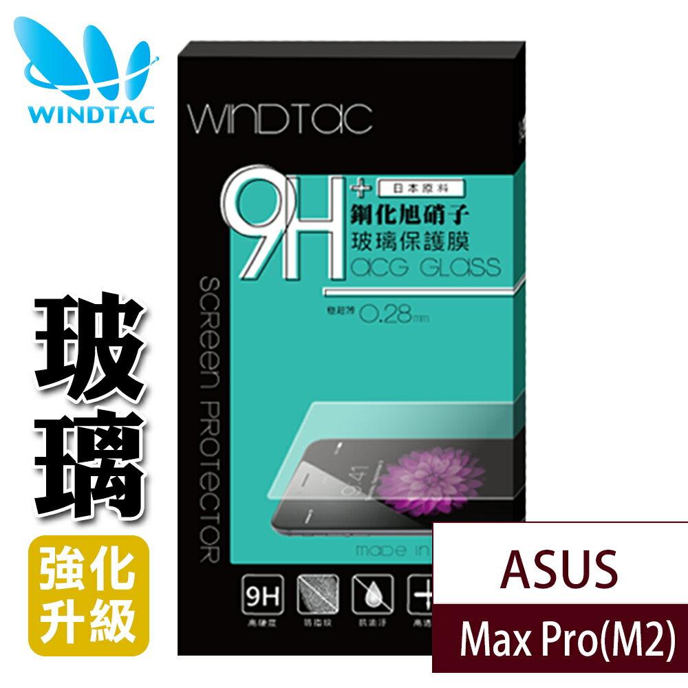 【WINDTAC】ASUS ZENFONE Max Pro(M2) ZB631KL 9H鋼化旭硝子玻璃保護貼