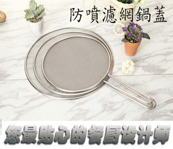 防噴濾網鍋蓋(2入-29cm+33cm)