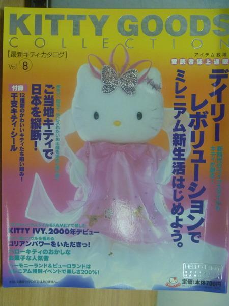 【書寶二手書T6/嗜好_ZIO】Kitty Goods_第8期_日本縱斷等_日文