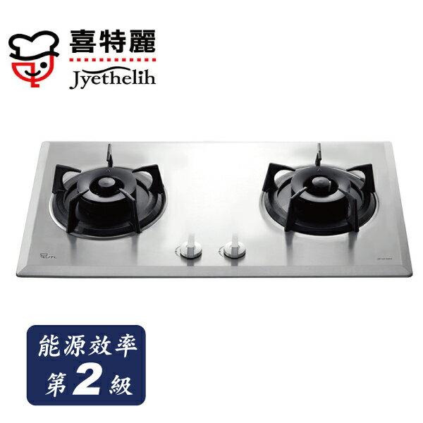 喜特麗檯面式雙口不鏽鋼瓦斯爐 JT-GC209S 液化