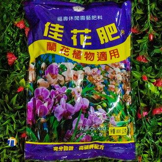 {九聯百貨} 福壽牌 佳花肥 蘭花植物適用 800公克 (2-5-5) 1包裝