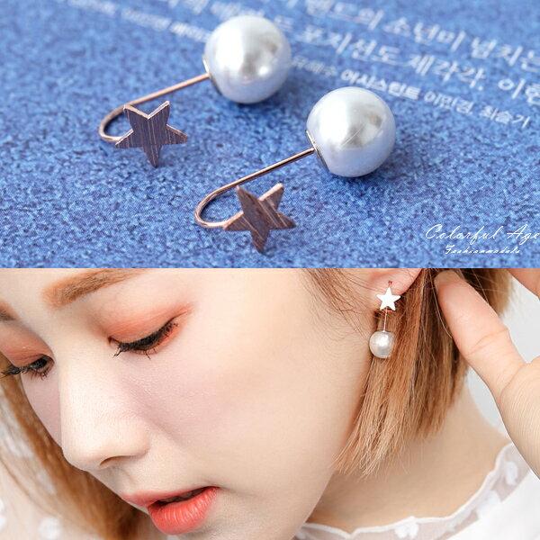 耳針 玫瑰金星星X珍珠耳環 典雅氣質 韓國帶回 柒彩年代【NDK77】
