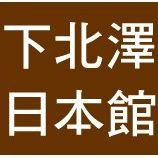下北澤日本館