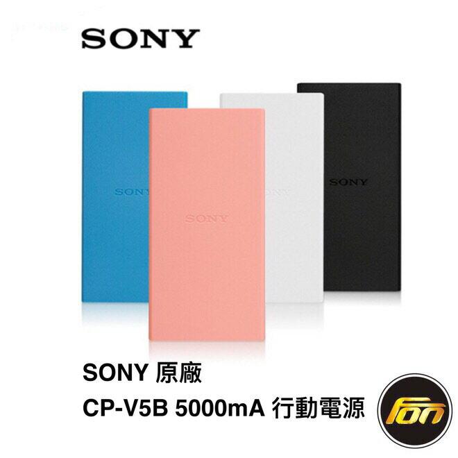 原廠 SONY CP-V5B 5000mA 行動電源 - 限時優惠好康折扣