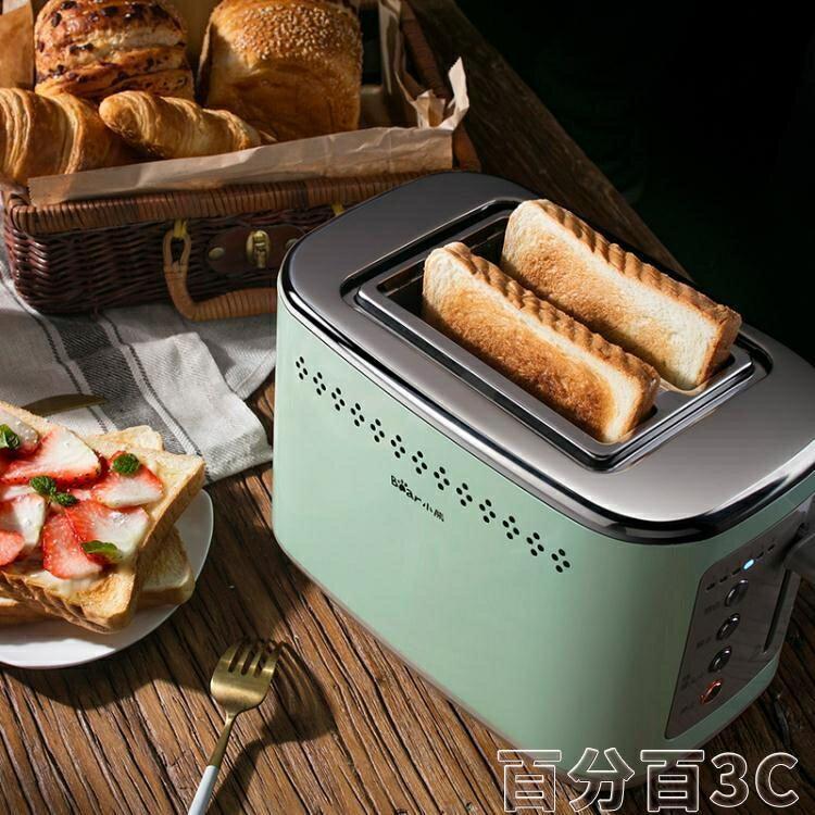 麵包機 Bear/小熊烤麵包機家用吐司機2片多功能多士爐早餐機全自動土司機 WJ 交換禮物