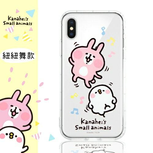 【卡娜赫拉】iPhoneXS(5.8吋)防摔氣墊空壓保護套(妞妞舞)