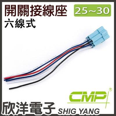 ※欣洋電子※25~30mm金屬開關接線座六線式(1011C)CMP西普