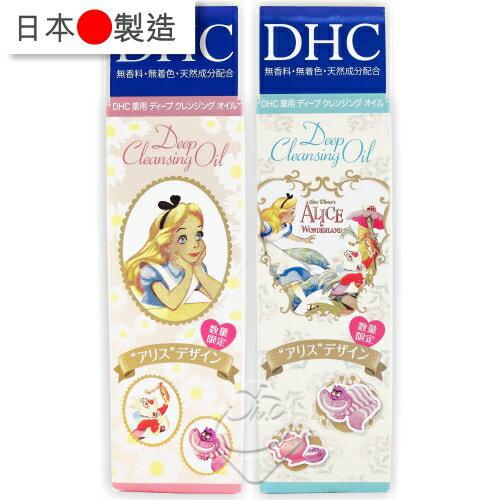 【日本】限量!DHC明星商品深層卸妝油愛麗絲限定款70ml/迪士尼限量聯名款╭。☆║.Omo Omo go物趣.║☆。╮