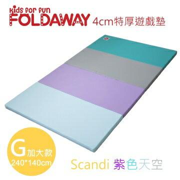 韓國 【FoldaWay】4cm特厚遊戲地墊(G)(加大款)(240x140x4cm)(5色) 3