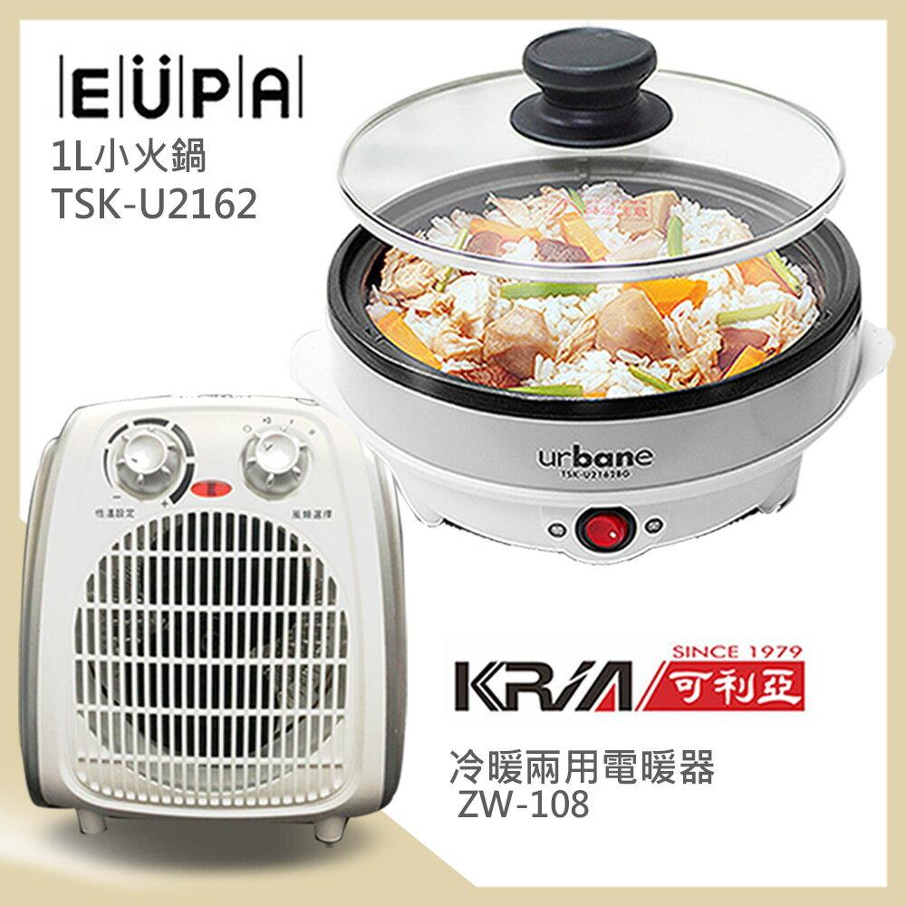 (促殺↘)【優柏xKRIA可利亞】多功能美食鍋+三溫電暖器 TSK-U2162_ZW-108FH