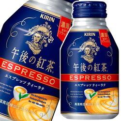 【KIRIN麒麟】午後紅茶-濃厚紅茶拿鐵 ESPRESSO TEA LATTE 250ml  エスプレッソティーラテ 日本進口