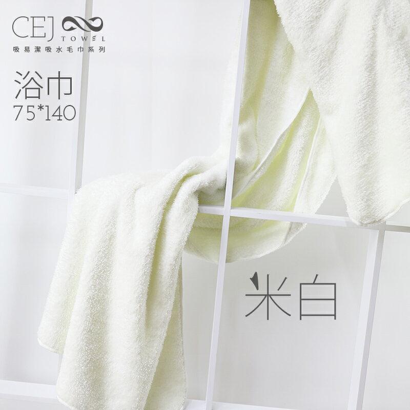 浴巾|吸易潔吸水毛巾系列 /柔軟,保暖,不掉棉絮