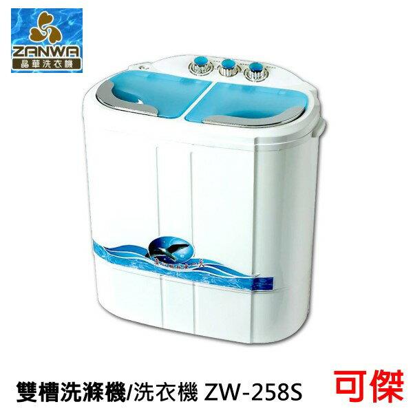 可傑 ZANWA 晶華 節能雙槽洗滌機 ZW-258S 雙槽洗衣機 2.5KG 洗衣機 歡迎 批發 零售  公司貨 免運 限宅配