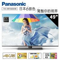 Panasonic 國際牌電視推薦到【Panasonic 國際牌】49吋4K ULTRA HDR 連網液晶電視 TH-49FX800W (含運費/6期0利率)就在省坊 WoWo推薦Panasonic 國際牌電視推薦