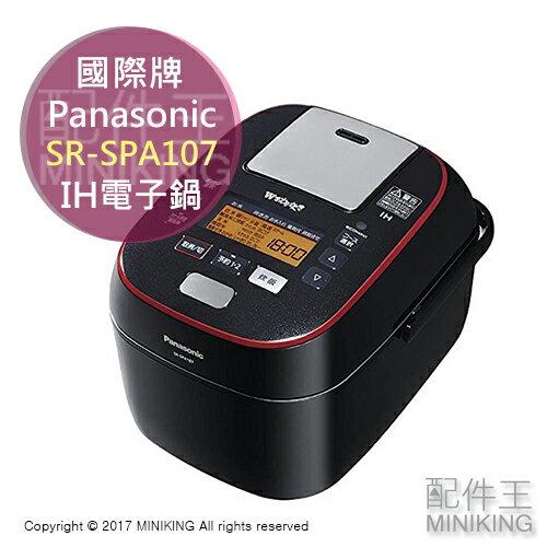 【配件王】日本代購Panasonic國際牌SR-SPA107電鍋壓力IH電子鍋六人份加熱水蒸汽回收