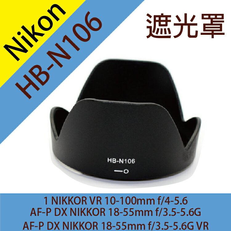 攝彩@NIKON HB-N106遮光罩 Nikon1 NIKKOR 10-100mm f4.5-5.6遮陽罩