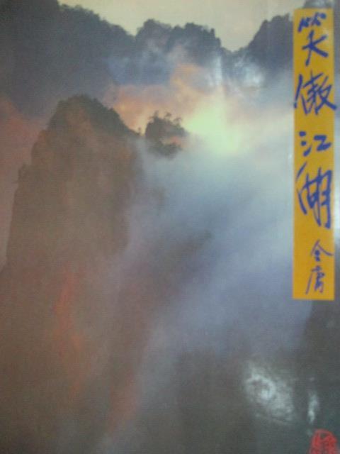 【書寶二手書T1/武俠小說_IAI】笑傲江湖(二)_金庸