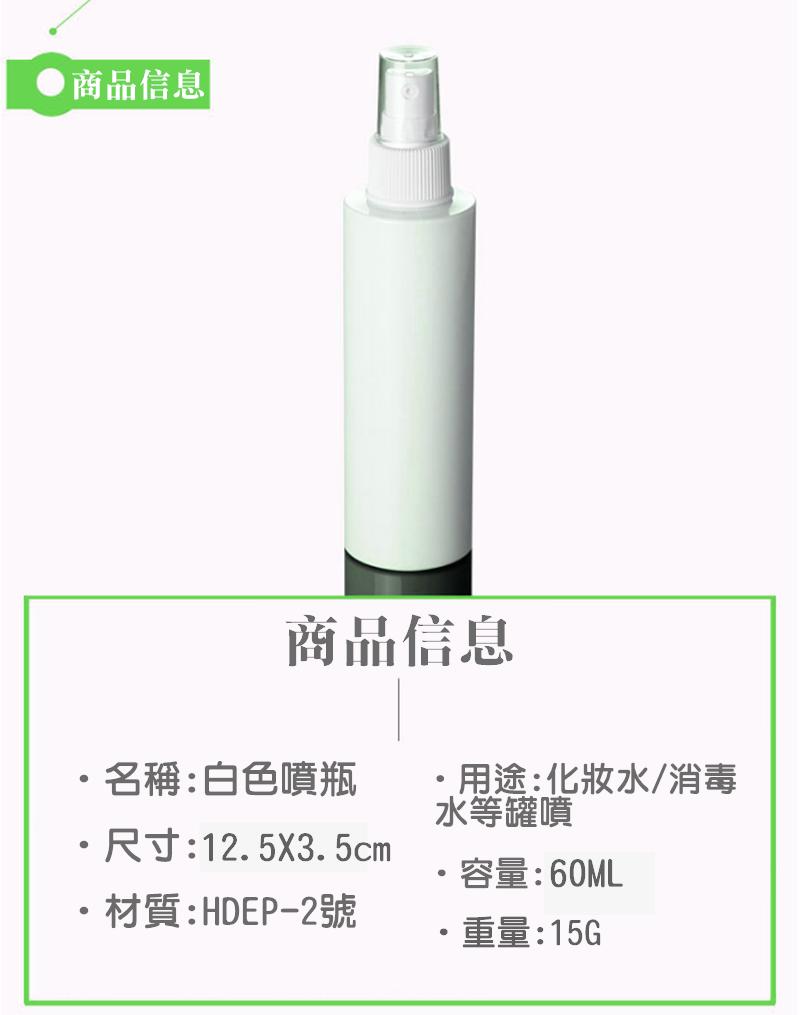 50045-258-興雲網購【60ML白色噴瓶10入】HDPE瓶 酒精分裝瓶 消毒水分裝 噴霧瓶 隨身噴霧瓶 塑膠噴瓶