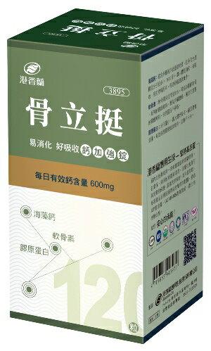 ▼港香蘭 骨立挺錠 (700mg×120粒)  挺立鈣 實體店面 康富久久