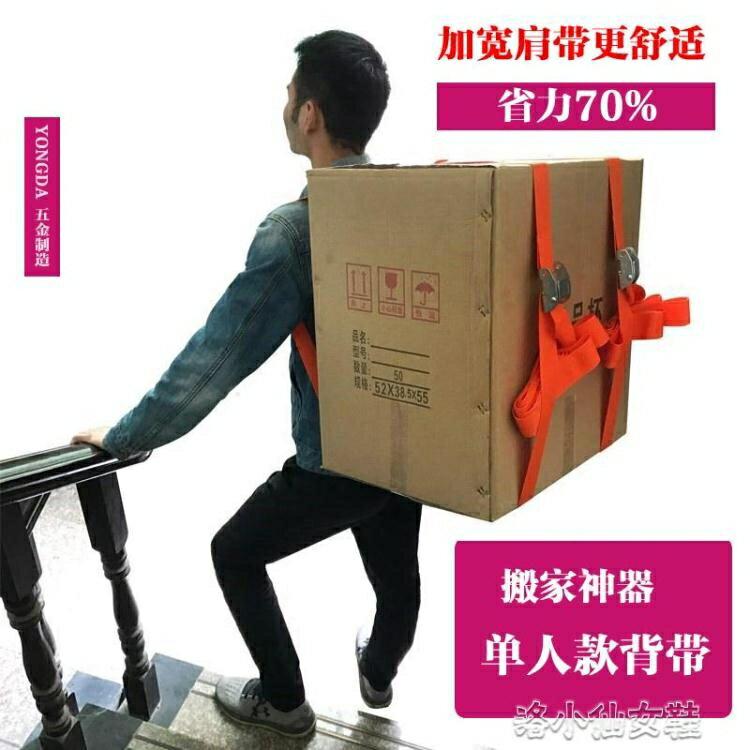 現貨 搬家神器單人款搬運肩帶背帶重物家具家電冰箱電器上樓  『優尚良品』 【新年禮物】