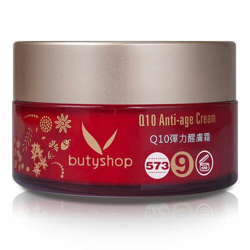 butyshop Q10彈力醒膚霜 Q10 Anti-age Cream (65gm)