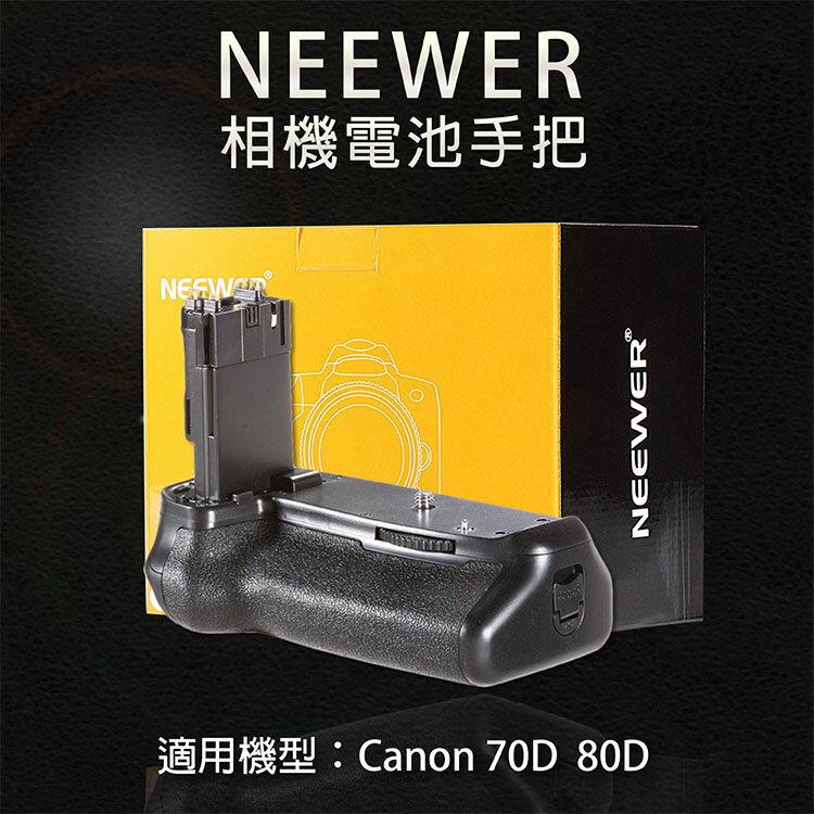 攝彩@NEEWER 佳能電池手把 Canon 70D 80D專用 相機手把 垂直把手 可放LP-E6鋰電池