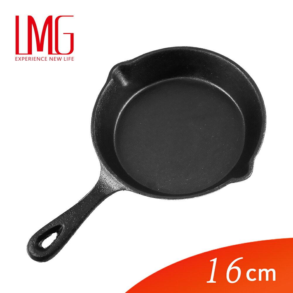LMG 平底 鑄鐵鍋 16cm