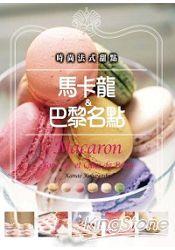 時尚法式甜點馬卡龍&巴黎名點