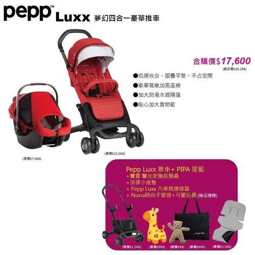 ★衛立兒生活館★Nuna 荷蘭 Pepp Luxx 推車+PIPA提籃汽座