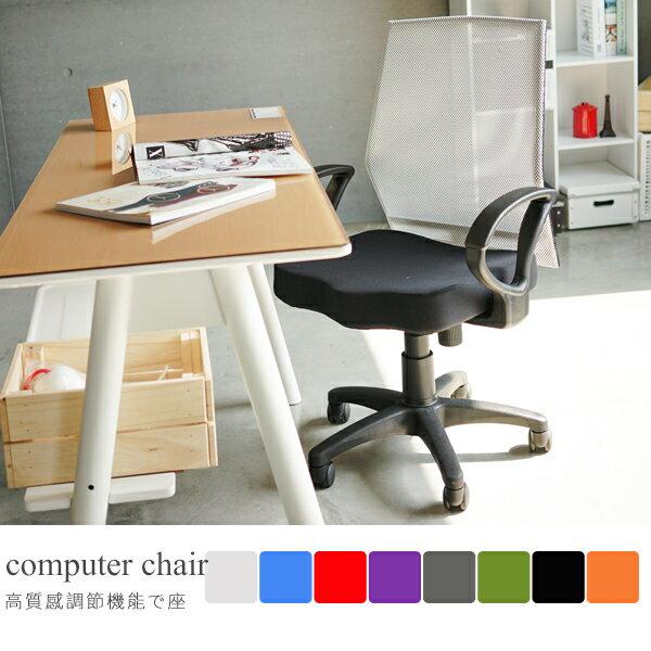 辦公椅/書桌椅/電腦椅 曲線透氣網布D扶手辦公椅(8色) MIT台灣製 完美主義 【I0189】