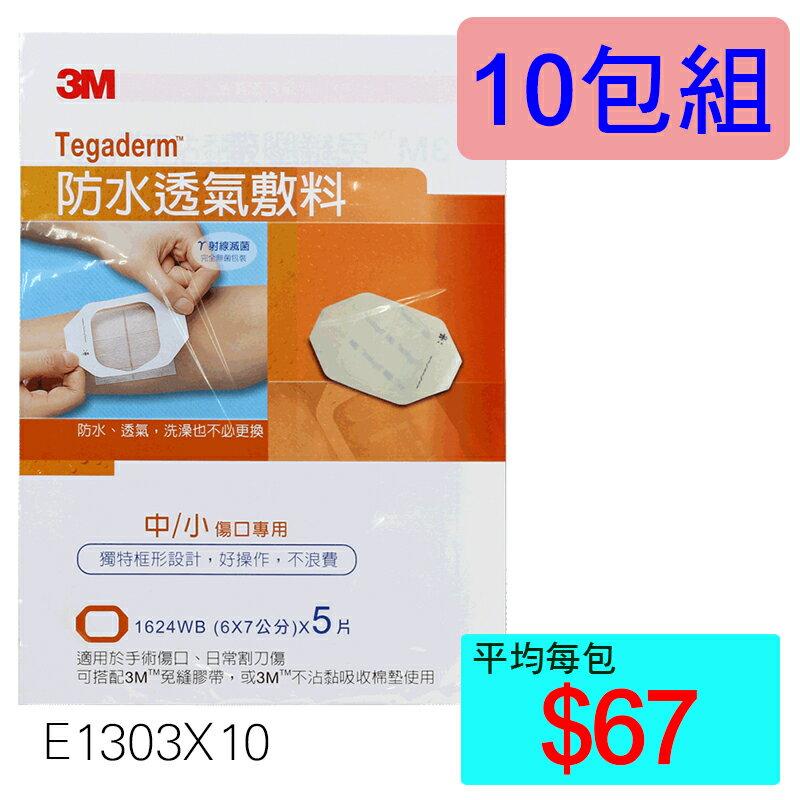 【醫康生活家】3M防水敷料1624WB (6X7公分) 5片裝 ►►10包組