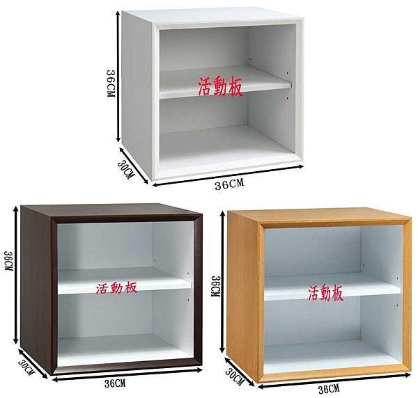【尚品家具】812-02 魔術方塊3636系列原木色棚板櫃/收納櫃/書櫃/陳列架/創意組合櫃