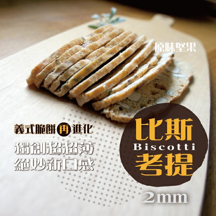 【喫貨巷九九號】2mm 超薄比斯考提 原味堅果口味 (3盒同捆包) |義式脆餅|咖啡好朋友