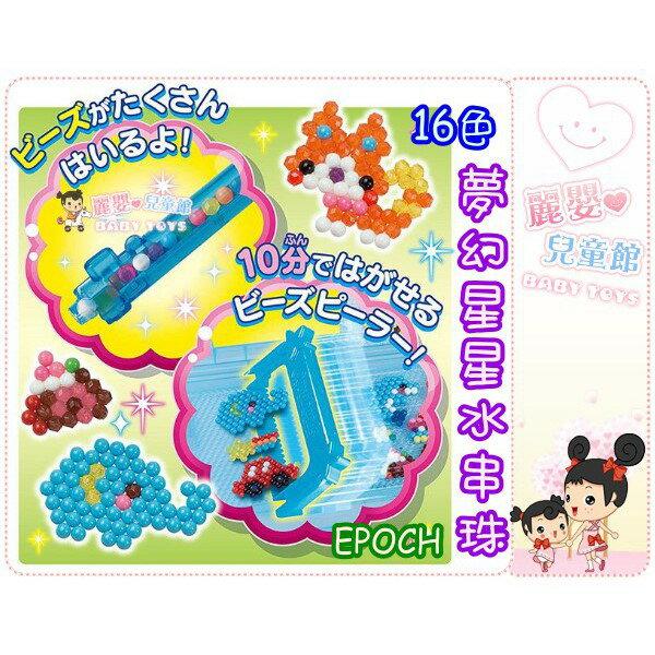 麗嬰兒童玩具館~日本EPOCH-創意DIY玩具-2017 夢幻星星水串珠 16色(含刮鏟盤及串珠筆) 2