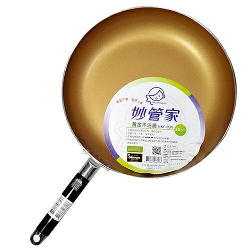 妙管家 黃金不沾鍋(HKF-030) 30cm
