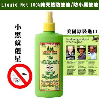 Liquid Net液網 防蚊液 / 城市綠洲 ( 防蚊液、防小黑蚊、驅除蚊蟲 、防蚊噴霧)