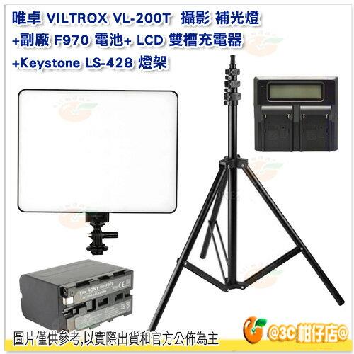 唯卓VILTROXVL-200T補光燈公司貨+副廠F970電池+雙槽充電器+LS-428燈架