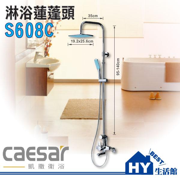 凱撒衛浴 S608C 淋浴蓮蓬頭 淋浴柱《HY生活館》水電材料專賣店