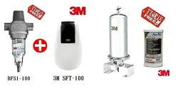 3M SS801全戶式不鏽鋼淨水系統 + 3M SFT-100/SFT100 全戶式軟水系統 ★贈AP817本體替換濾心/贈3M水塔反洗式淨水系統 BFS1-100
