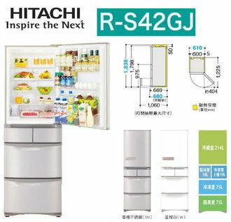 昇汶家電批發:HITACHI日立 420公升 五門冰箱 RS42GJ